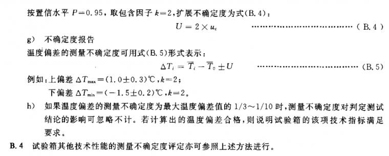 附录b公式2